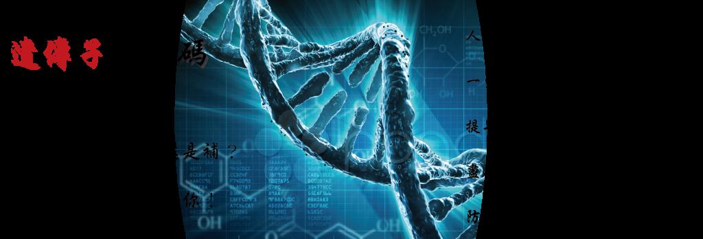 遺傳子精解碼